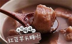 每日食谱|红豆芋头糖水,暖胃美容还养颜,这个