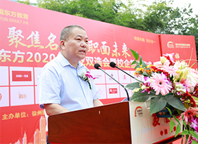 徐州新东方第一届夏秋季就业双选暨校企签约