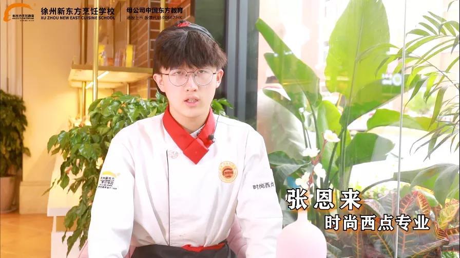 【新生访谈】张恩来:兴趣是最好的老师,热爱西点,成就梦想!