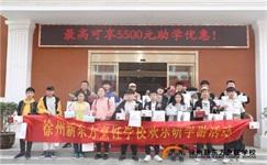 周末研学游‖在徐州新东方的完美一天