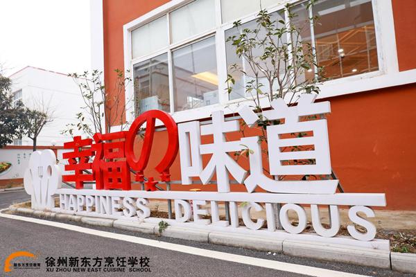 徐州新东方烹饪学校校园环境