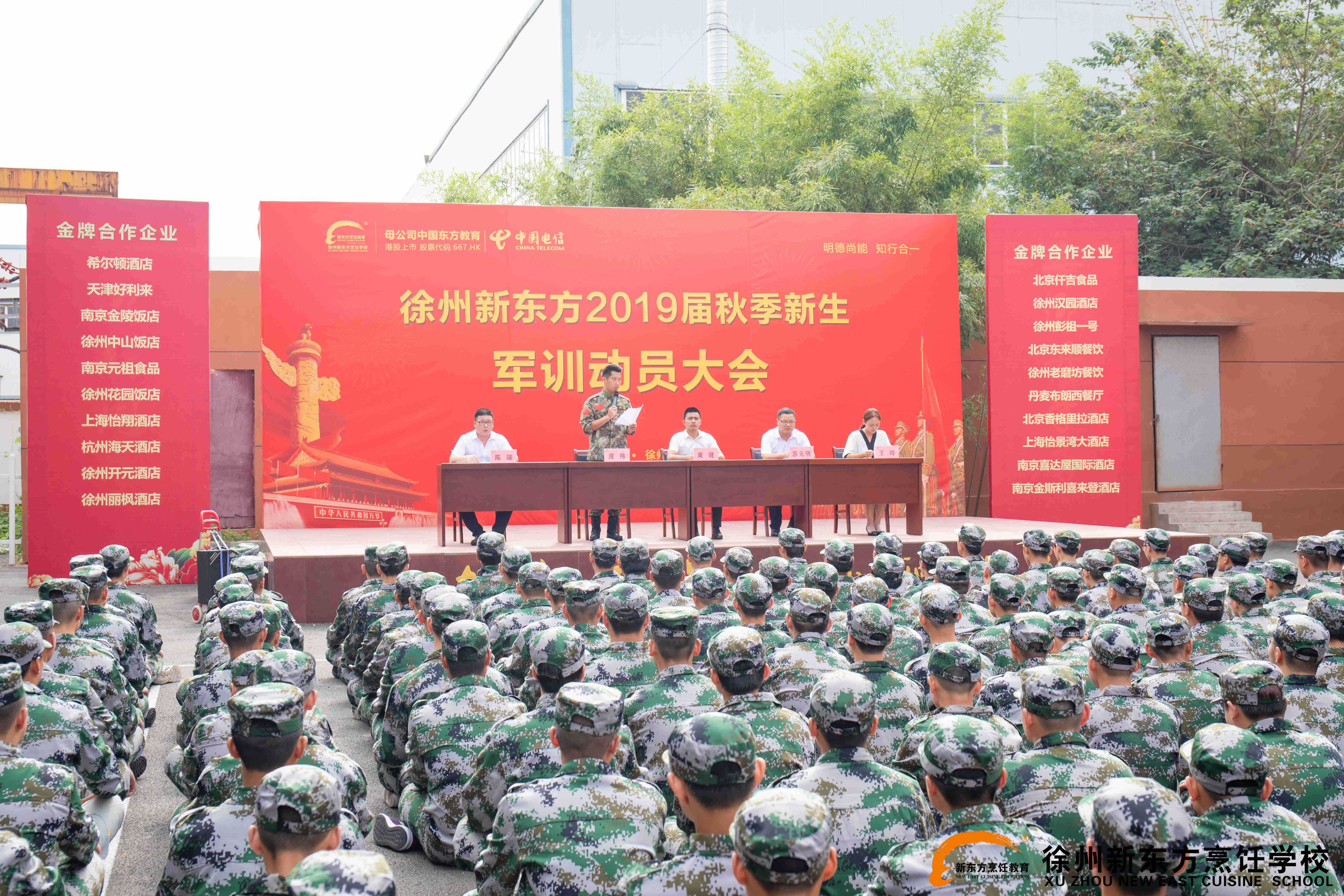 徐州新东方烹饪学校2019级秋季新生军训动员