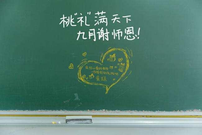 教师节献礼丨浓情九月,不忘师恩