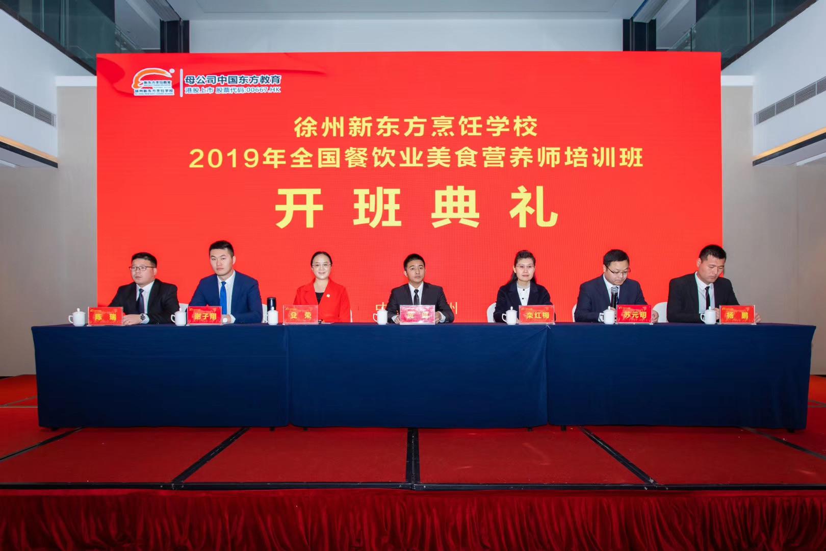 徐州新东方烹饪学校2019年全国餐饮行业美食