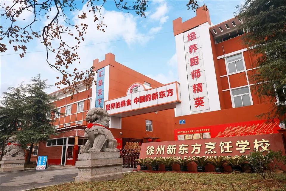 食在徐州,学在徐州新东方烹饪学校