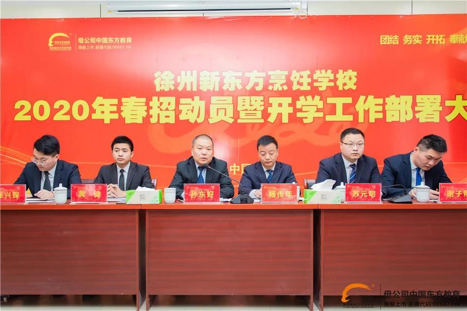 徐州新东方烹饪学校2020年春招动员暨开学工