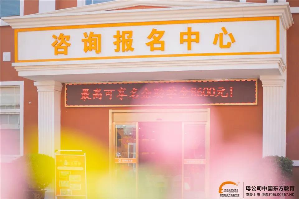 春天早已如约而至,我们在徐州新东方等你!