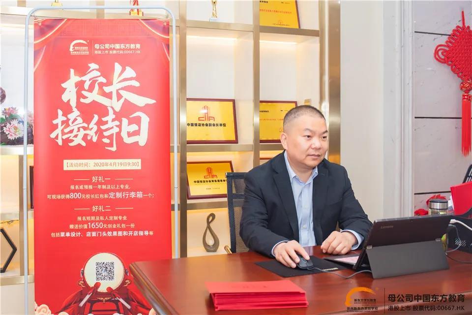 徐州新东方烹饪学校校长接待日——爱与责任