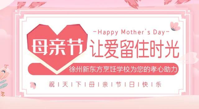 徐州新东方特别策划——母亲节,我想对妈妈说