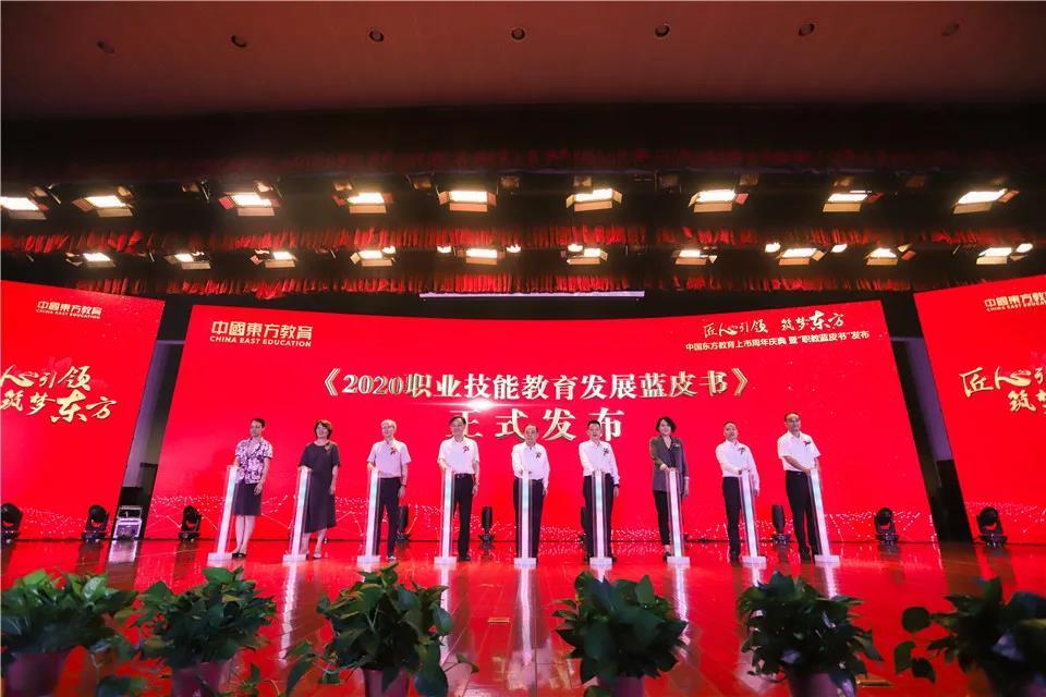【周年惠钜】热烈庆祝中国东方教育集团上市