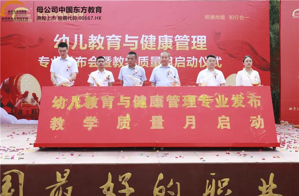 徐州新东方幼儿教育与健康管理专业发布会,