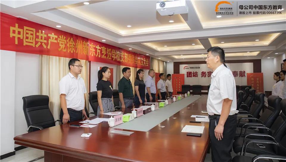 热烈祝贺——中国共产党徐州新东方烹饪职业