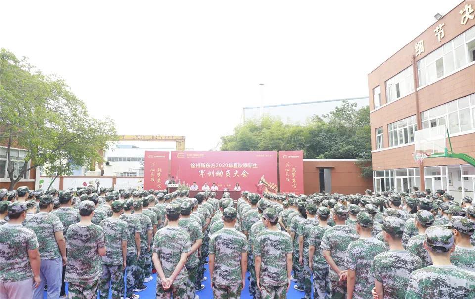 徐州新东方2020年夏秋季新生军训动员大会如