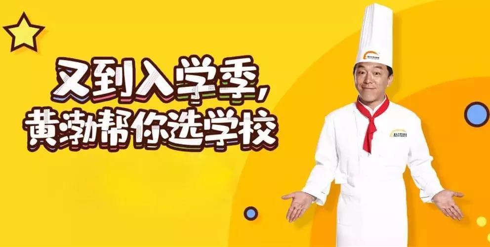 徐州新东方——你心仪的烹饪大学!