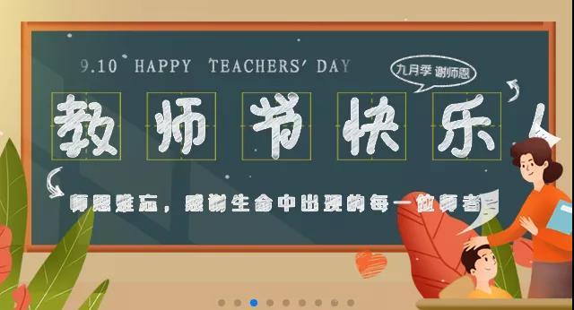 徐州新东方祝全体教职工,教师节快乐!