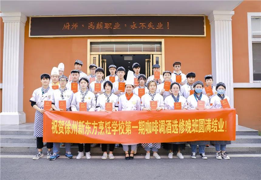 祝贺徐州新东方第一期咖啡调酒选修晚班圆满