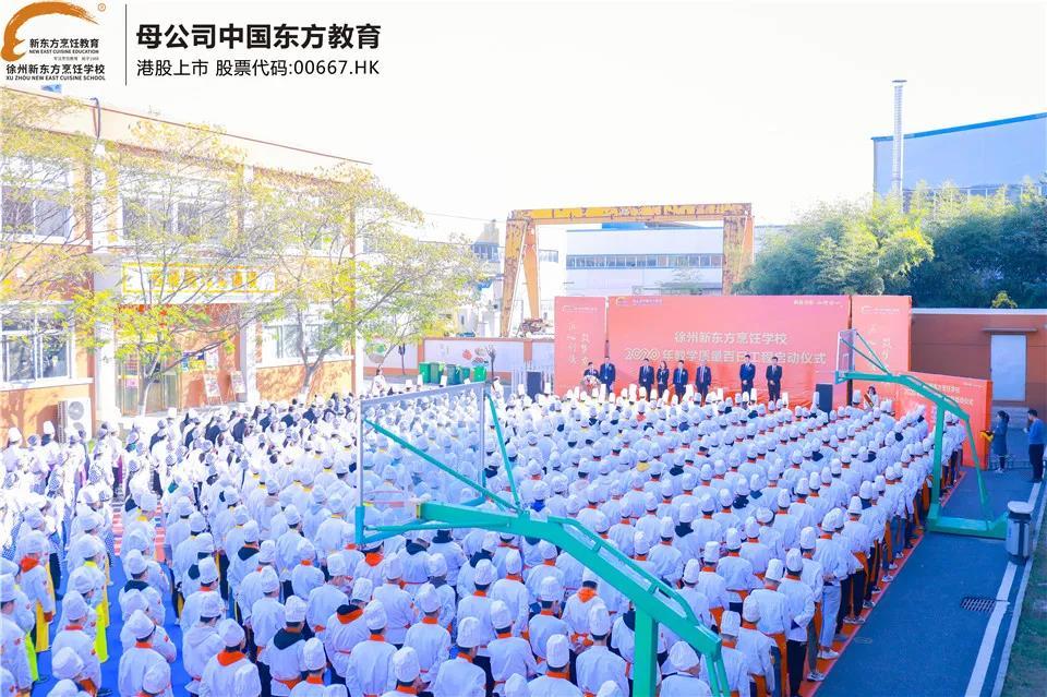 """徐州新东方""""教学质量百日工程""""活动启动仪"""
