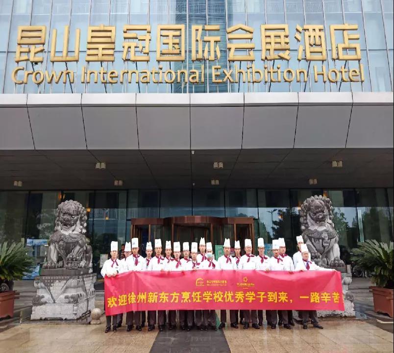徐州新东方烹饪学校就业回访|昆山皇冠国际
