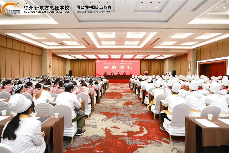 中国饭店协会2020年全国餐饮行业培训班隆重