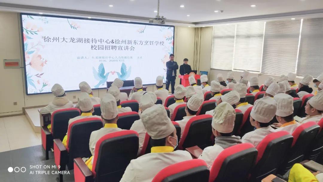 【校园宣讲】徐州大龙湖接待中心走进徐州新东方烹饪学校
