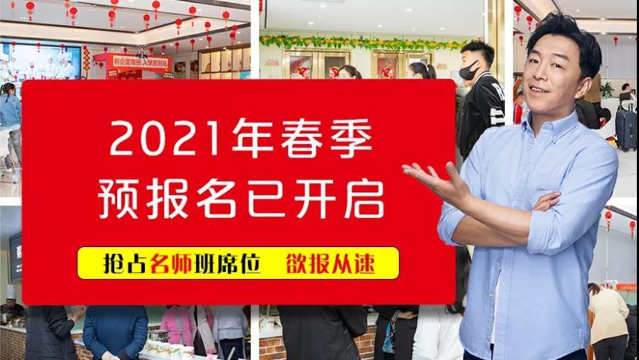 报名通道已开启——徐州新东方2021年春季预