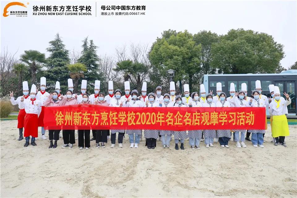 徐州新东方烹饪学校师生走进徐州大龙湖接待