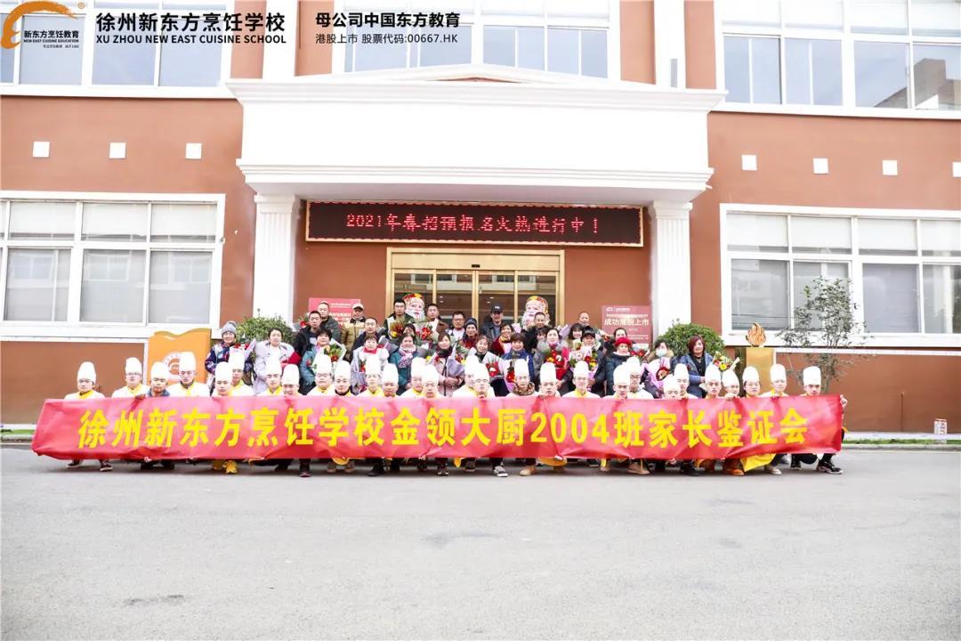 """""""感恩父母,亲情回赠""""徐州新东方金领大厨20"""