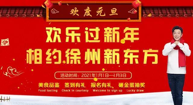 """""""欢乐过新年,相约徐州新东方""""这个元旦和你"""