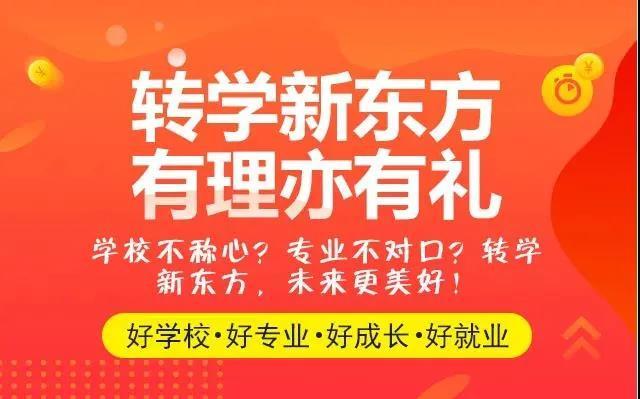 """""""学籍注册日,转学送有礼""""——徐州新东方的"""