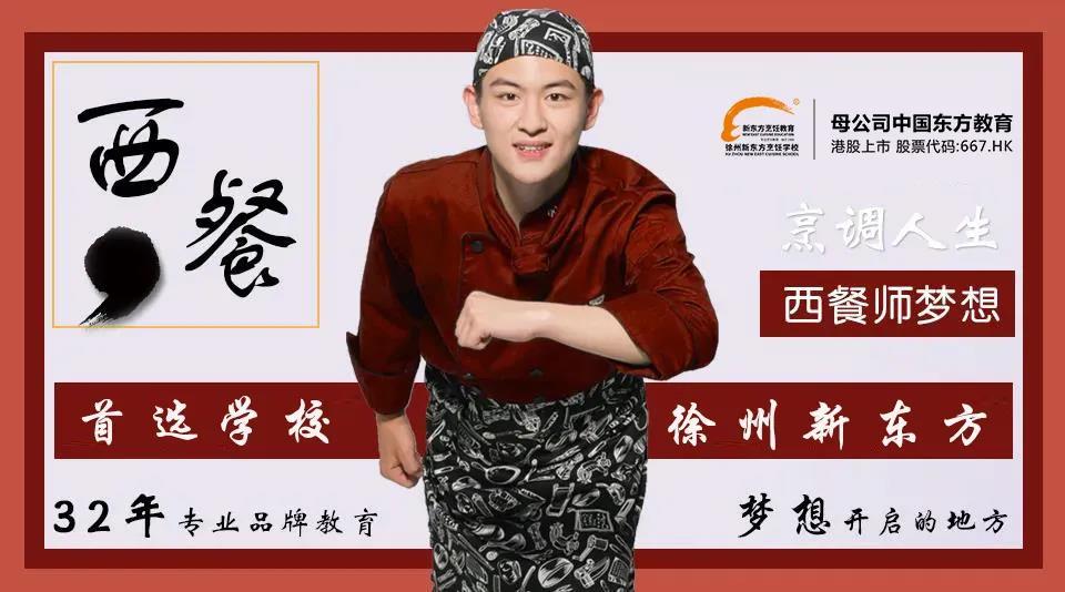 徐州新东方春季热门专业介绍——两年制西餐