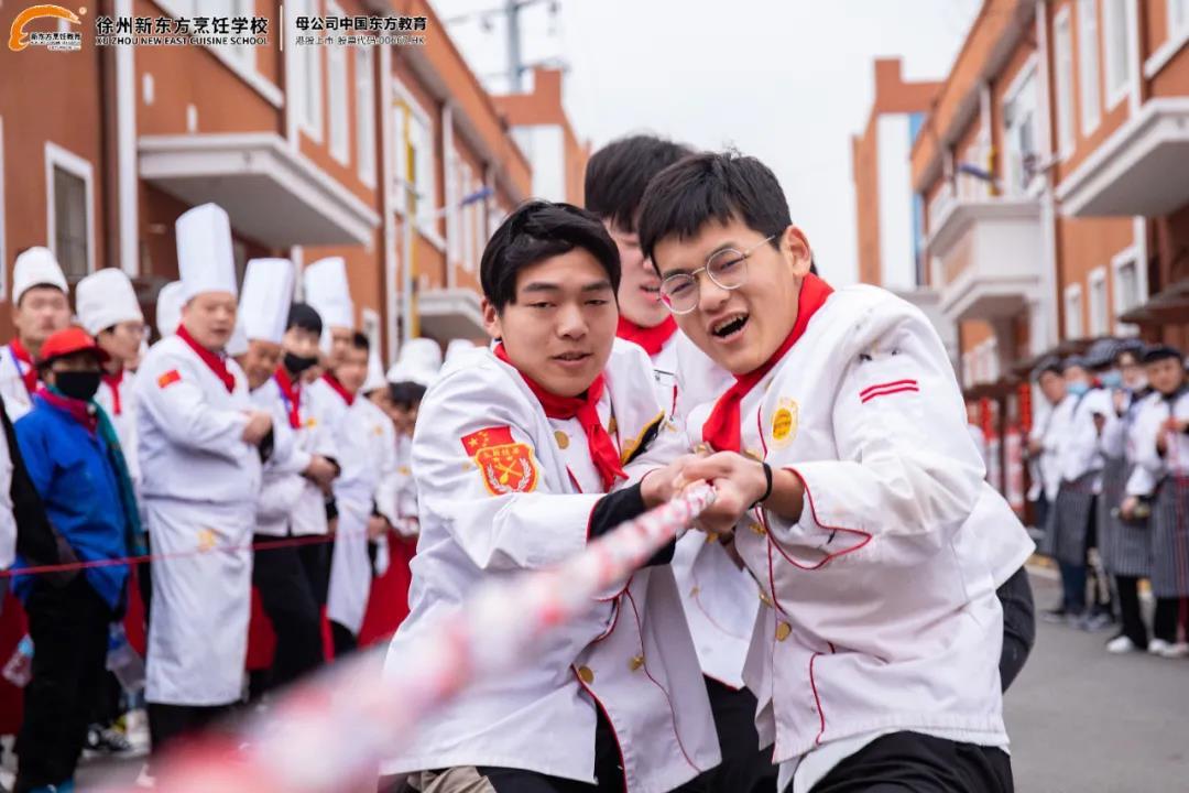 徐州新东方烹饪学校趣味拔河比赛,凝心聚力,不