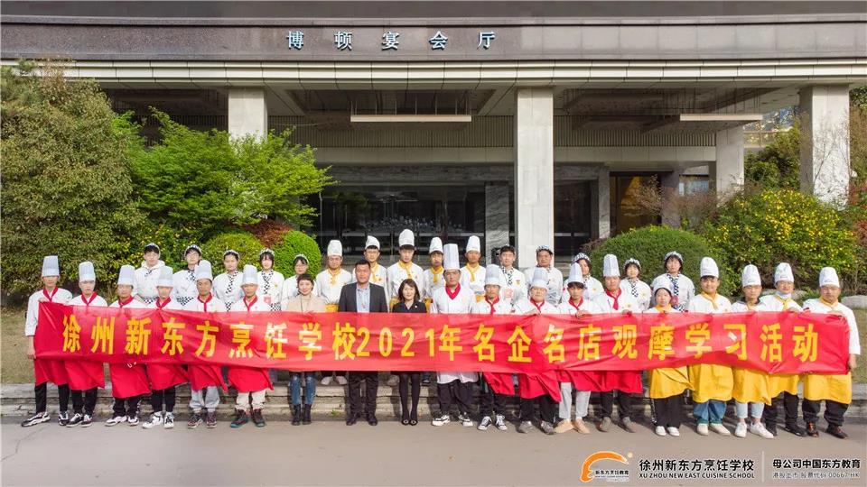 参观名企,遇见未来——徐州新东方学生走进徐