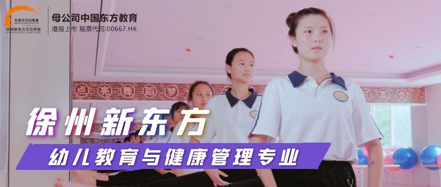 中考择校专业推荐——徐州新东方三年制幼儿