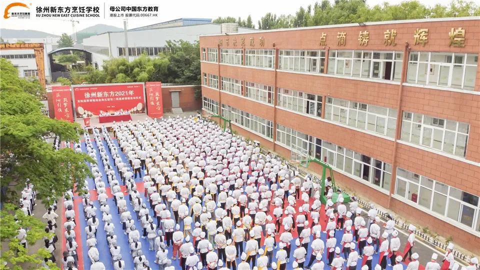 徐州新东方烹饪学校2021年首批选修课程结业