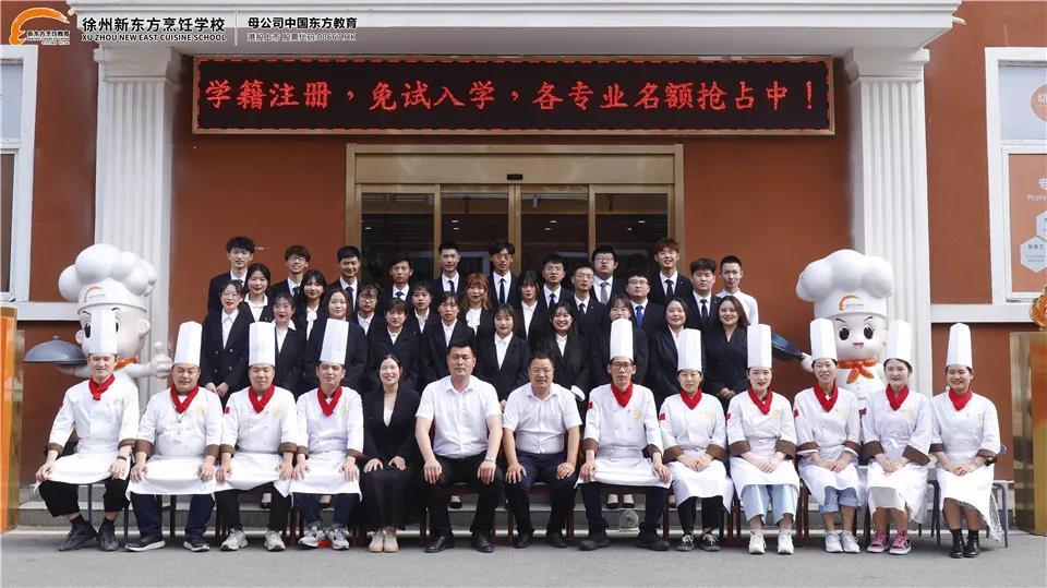 徐州新东方烹饪学校经典西点1902班毕业快乐