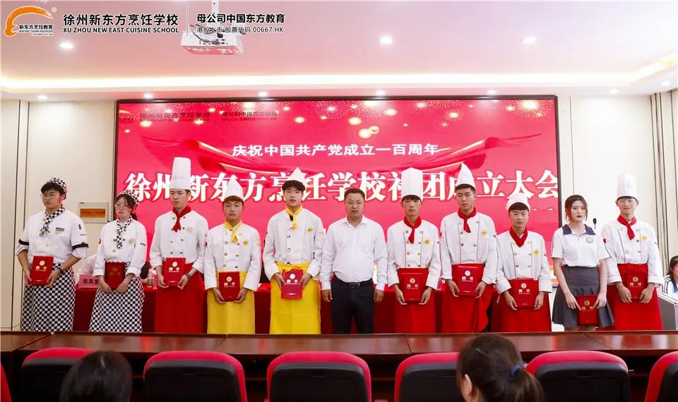 青春正当时——徐州新东方烹饪学校社团成立