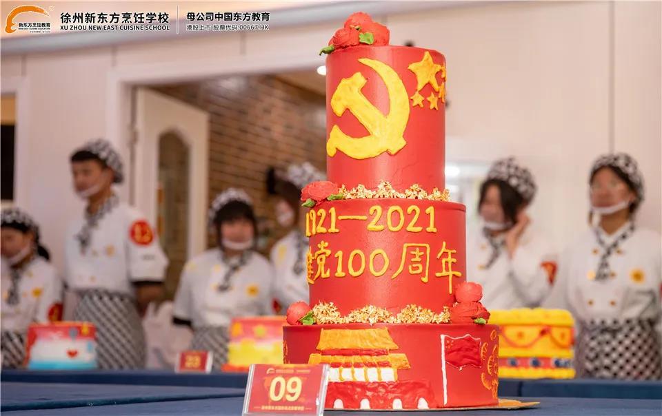 致敬百年· 献礼华诞 | 徐州新东方烹饪学校