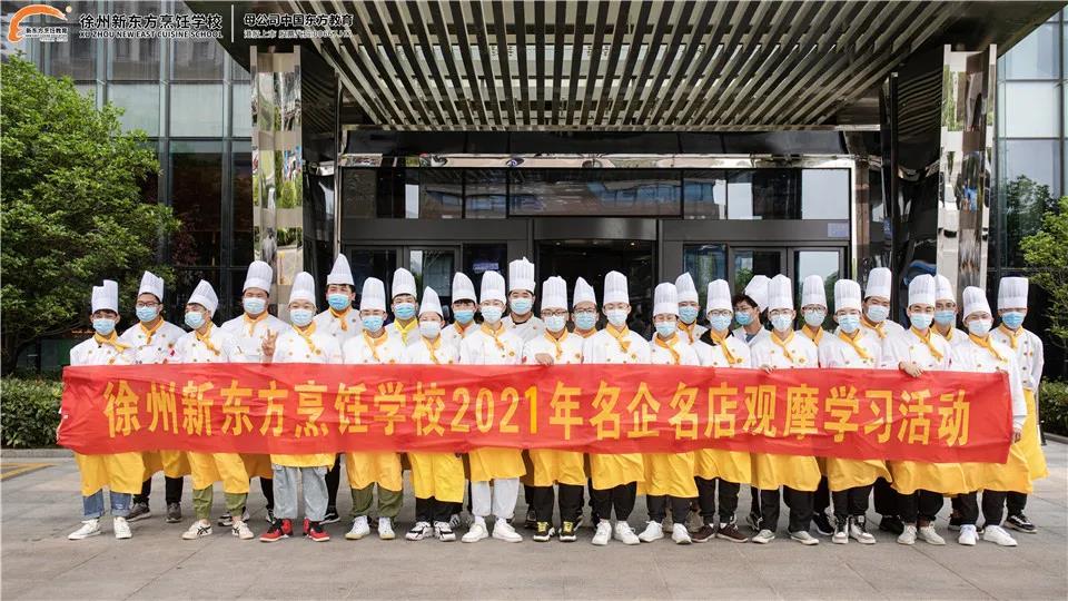 """""""聚焦名企·职面未来""""徐州新东方烹饪学校"""