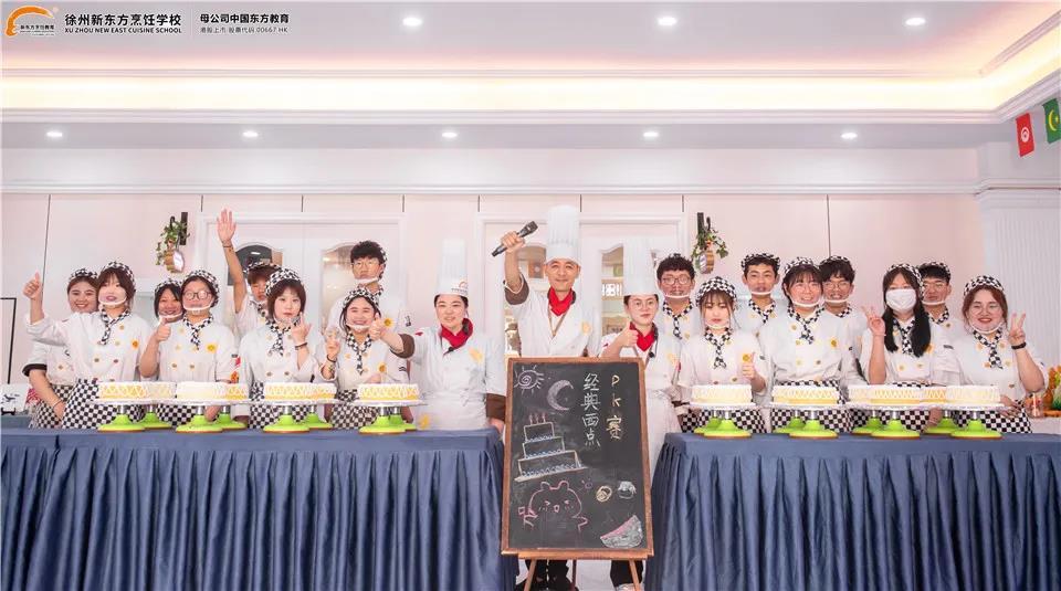 徐州新东方(国际)西点西餐学院——经典西点专