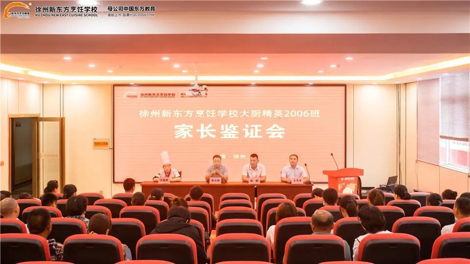 徐州新东方烹饪学校大厨精英2006班家长鉴证