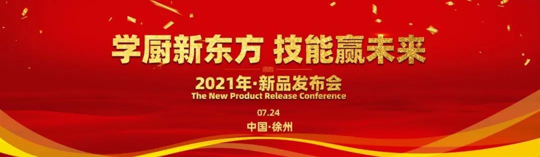 锁定明天!徐州新东方烹饪学校研发新品发布会