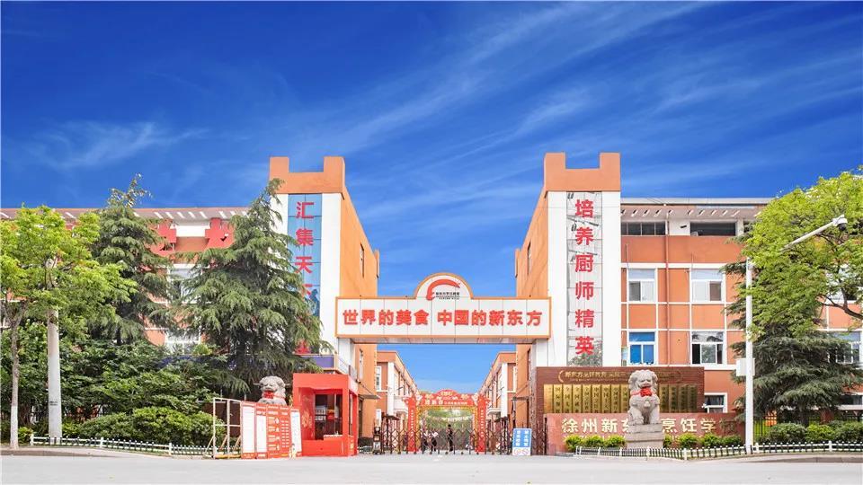 哪里学厨师的学校最好,八个理由选择徐州新东