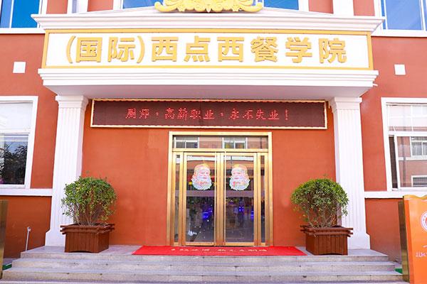 新东方视角-国际西点西餐学院