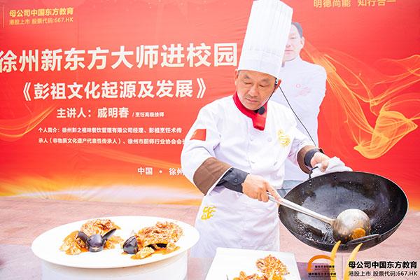 徐州新东方烹饪厨师学校