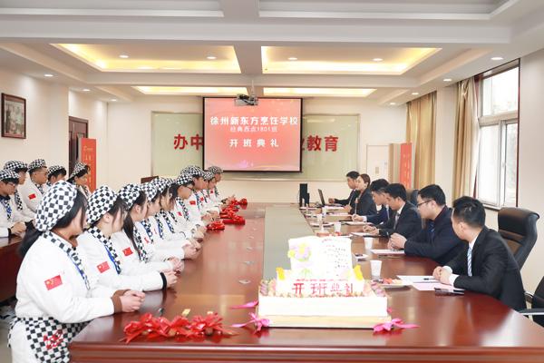 徐州新东方西点1801班开班典礼隆重举行!
